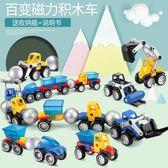 兒童積木玩具磁力片磁鐵智力拼裝益智寶寶男孩1-2-3-4-5-6周歲7-9