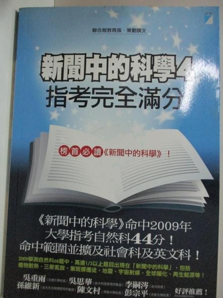 【書寶二手書T7/高中參考書_D5D】新聞中的科學4-指考完全滿分_聯合報教育版