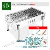 【618好康又一發】3-5人燒烤架便攜折疊無煙燒烤工具全套