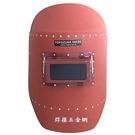 焊接五金網 - 頭戴面罩(AA) 紅色 焊機時用 保護眼睛 皮膚