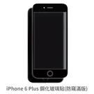 Apple iPhone 6 Plus (防窺 滿版) 保護貼 玻璃貼 抗防爆 鋼化玻璃膜 螢幕保護貼