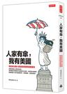 人家有傘,我有美國:鬆鬆的台裔小家庭旅美田野調查報告