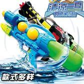 玩具水槍 兒童戶外對戰水槍女童寶寶男孩子夏天沙灘戲水玩具成人漂XW 全館免運