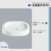 和成 HCG 肥皂盤 BA211