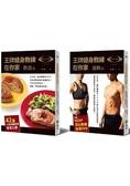王牌健身教練在你家【飲食篇 運動篇】套組:日本第一健身機構RIZAP的增肌減脂低