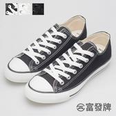 【富發牌】低筒百搭帆布鞋-黑/全黑  TP45