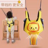 嬰兒童學步帶 四季通用防摔防勒透氣安全馬甲式 YY2075『東京衣社』