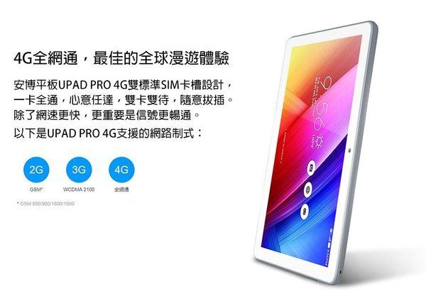新品優惠【UNBLOCK 安博】安博平板電腦 UPAD PRO 4G 2019 新款 台灣版 /6期零利率