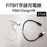 【飛兒】FITBIT 手錶充電線 27cm Fitbit Charge HR 腕帶充電線 傳輸線 數據線 30