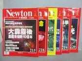【書寶二手書T6/雜誌期刊_PPY】牛頓_215~220期間_共6本合售_大霹靂黑暗未知的10億年等