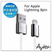 Avier Apple認證 8 Pin Lightning 100cm 鋅合金USB線