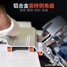 瓷磚45度倒角神器切割機配件磨邊海棠角瓷磚倒角器45度多功能手動 樂活生活館