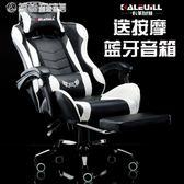 電腦椅辦公椅游戲電競椅可躺椅子競技賽車椅YXS 「繽紛創意家居」