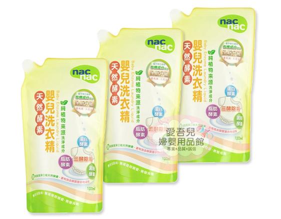 【愛吾兒】Nac Nac 植物洗衣精-天然酵素嬰兒洗衣精補充包1000mlX3