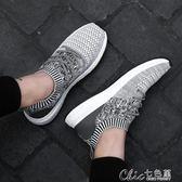 韓版男休閒運動潮鞋子潮流青年跑步鞋夏季板鞋男 Chic七色堇