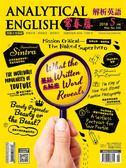 常春藤解析英語雜誌+電子書光碟 5月號/2018 第358期