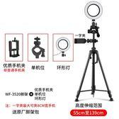單反相機三腳架攝影攝像便攜微單三角架手機自拍直播支架 腳架+單機位+1手機夾+16cm環形燈