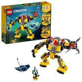 LEGO樂高 Creator 創意大師系列 水底機器人_LG31090