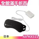 日本 ATEX AX-KX501 電熱敷按摩眼罩 送禮 休息 母親節【小福部屋】