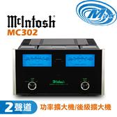《麥士音響》 McIntosh 功率擴大機 後級擴大機 MC302
