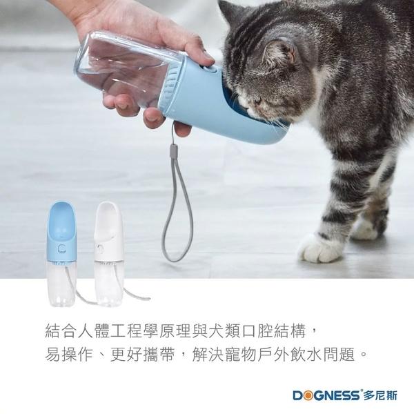 寵物家族-DOGNESS多尼斯-便攜飲水杯(白.藍.粉) 外出水杯