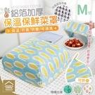 M號小型可折疊鋁箔加厚保溫保鮮菜罩 廚房餐桌食物罩遮菜傘防塵罩【ZH0308】《約翰家庭百貨