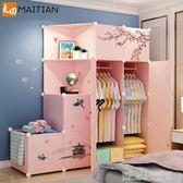 衣櫃簡易組裝塑料布衣櫥臥室省空間仿實木板式簡約現代經濟型櫃子 igo