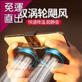 手機散熱器 倍思手機散熱器 降溫神器吃雞便攜式蘋果游戲散熱手柄萬能通用『快速出貨』