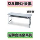 西瓜籽【辦公傢俱】CPA-1560G 折疊式會議桌、鐵板椅系列