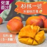 水蜜桃芒果 衫林一號 5斤裝x2盒 (5~8顆/盒)【免運直出】