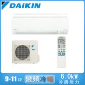 現買現折【DAIKIN大金】大關系列 9-11坪 R32 變頻冷暖分離式冷氣 RXV60SVLT/FTXV60SVLT