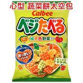 日本 Calbee 卡樂比 心型 蔬菜餅太空包 55g◎花町愛漂亮◎TC