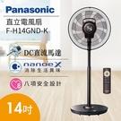【分期0利率】Panasonic 國際牌 14吋 DC直立電風扇 F-H14GND / F-H14GND-K 公司貨