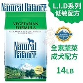 *KING WANG*Natural Balance 低敏全素蔬菜成犬配方14LB【80817】‧犬糧