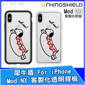 犀牛盾 Mod NX 客製化透明背板 iPhone ixs max ixr ix i8 i7 背板 防摔保護殼背板 hotdog or me