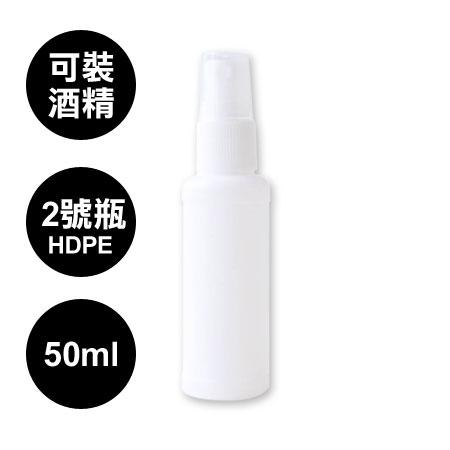 醫藥用噴霧瓶 50ml HDPE 2號瓶 噴瓶 噴霧瓶 分裝瓶 隨身瓶 酒精分裝 化妝水