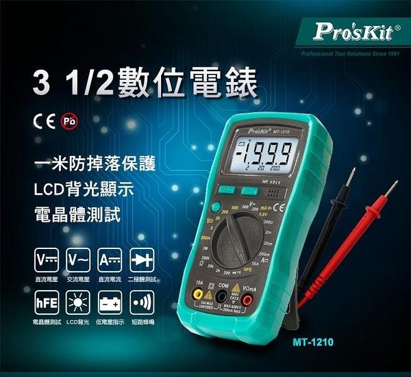 【有購豐】Pro'sKit 寶工 MT-1210 3又1/2數位電錶