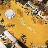 長方形美式田園家用茶幾桌布黃色防水餐桌布茶幾布茶幾墊桌布布藝 居樂坊生活館