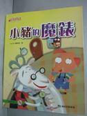 【書寶二手書T1/兒童文學_IFN】小豬的魔錶_Top945編輯組_附光碟