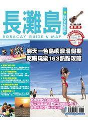 長灘島玩全指南【最新版】2016