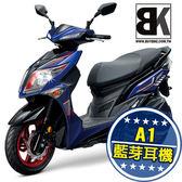 【買車抽液晶】JET S125 ABS 新色 送A1藍芽耳機 丟車賠車險 最高送4000元(FK12V7)三陽SYM