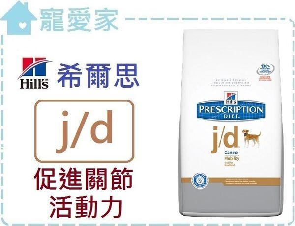☆寵愛家☆希爾思動物醫院專用狗飼料j/d-27.5磅 .