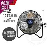 華冠 MIT台灣製造 12吋鋁葉工業桌扇/強風電風扇 FT-1229【免運直出】