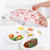 日本保溫菜罩大號可折疊餐桌罩防塵罩子防蒼蠅蚊蟲遮菜傘飯菜蓋子wy一件免運