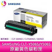 分期0利率  三星 SAMSUNG CLT-Y506S/Y506S 原廠黃色碳粉匣  適用機型: CLP-680ND/CLP680ND/680ND