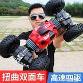 超大號遙控汽車扭變越野四驅攀爬車雙面特技變形充電兒童男孩玩具igo 溫暖享家