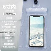 蘋果8手機防水袋游泳潛水防水手機殼vivo華為oppo手機套通用觸屏   提拉米蘇