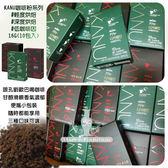 韓國 KANU咖啡粉系列(盒)
