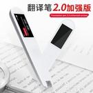 翻譯機 有道詞典筆16g增強版2.0翻譯筆英語電子辭典點讀筆 韓菲兒