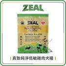 ZEAL真致[純淨低敏雞肉犬糧,12kg,紐西蘭製]